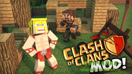 Мод Clash Of Clans для Minecraft 1.5.2