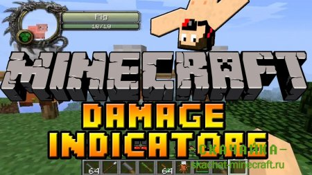 Мод Индикатор дамага - Damage Indicators для Minecraft 1.9