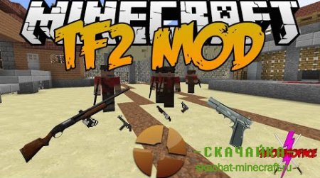 Мод Team Fortress 2 Stuff для Minecraft 1.7.10