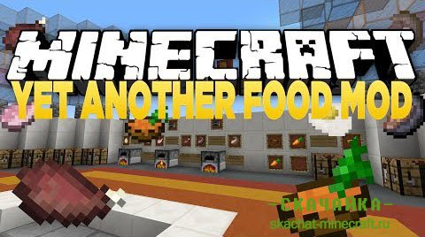 Мод Yet Another Food для Minecraft