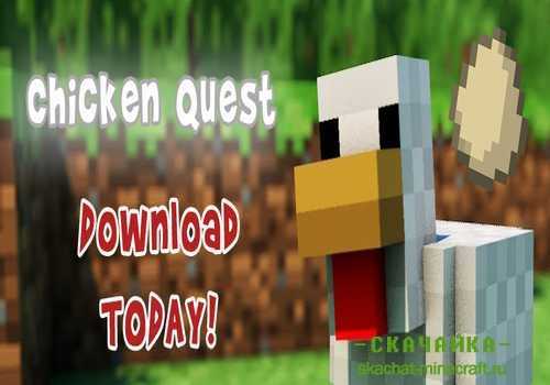 Карта Chicken's Courage для Minecraft 1.9.4/1.9
