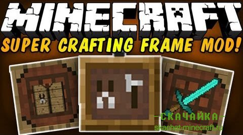 Мод Super Crafting Frame для Minecraft от 1.5.2 до 1.11