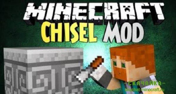 ��� Chisel ��� Minecraft 1.7.10/1.7.2/1.6.4