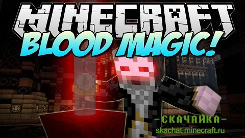 Мод Blood Magic для Minecraft