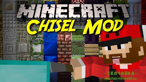 ��� Chisel 2 ��� Minecraft 1.10/1.9.4/1.9/1.8.9/1.7.10