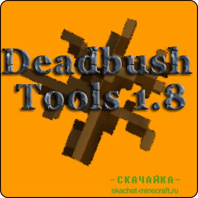 Мод Deadbush Tools для Minecarft 1.8
