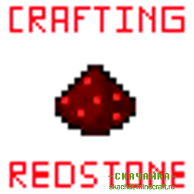 Мод Crafting Redstone для Mincraft 1.8.9/1.8/1.7.10