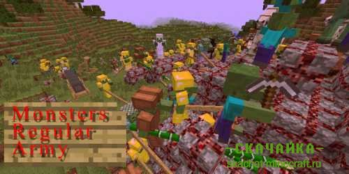 Мод MonstersRegularArmy для Minecraft 1.7.10