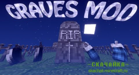 ��� GraveStone ��� Minecraft 1.10.2/1.9.4/1.9/1.8.9/1.8