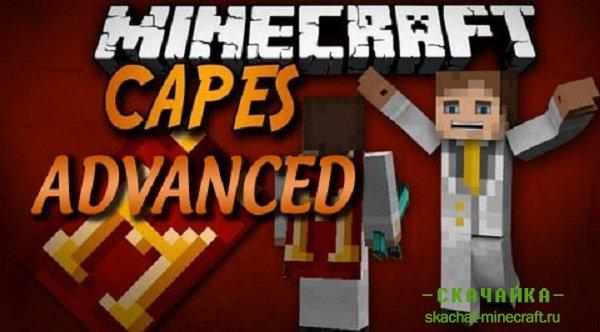 ��� Advanced Capes ��� Minecraft 1.10.2/1.9.4/1.8.9/1.8/1.7.10