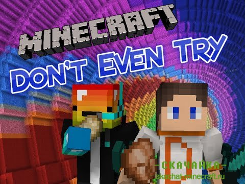 ����� � ������-��� Don�t Even Try ��� Minecraft 1.10.2