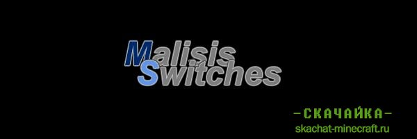 Мод MalisisSwitches для Minecraft 1.9.4/1.9/1.8.9/1.8