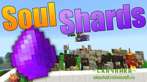 Мод Soul Shards: The Old Ways - Хранитель душ для Minecraft от 1.7.10 до 1.11