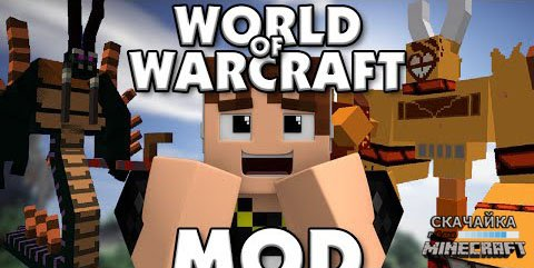 Мод World of Warcraft - Мир Варкрафт для Minecraft 1.7.10
