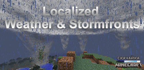 Мод Localized Weather & Stormfronts для Minecraft 1.10.2/1.8.9/1.7.10/1.7.2/1.6.4