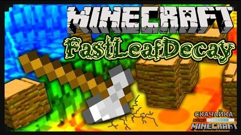 Мод Fast Leave Decay для Minecraft 1.10.2/1.9.4/1.8.9