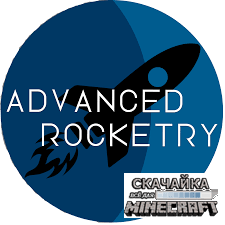 Мод Advanced Rocketry для Minecraft 1.10.2/1.7.10