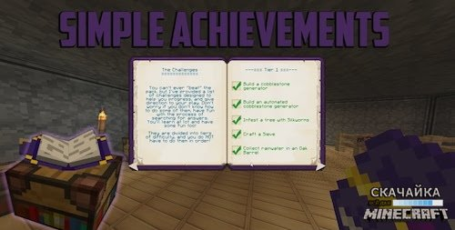 Мод Simple Achievements для Minecraft 1.10.2/1.9.4/1.7.10