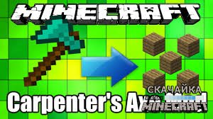 Мод Carpenter's Axe для Minecraft 1.10.2/1.10/1.9.4