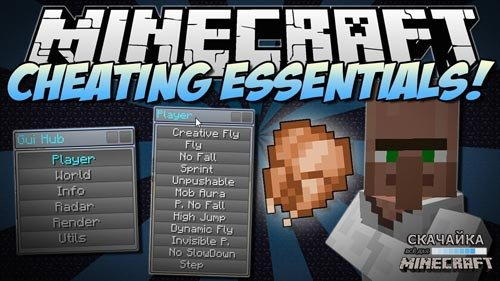 Чит - клиент Cheating Essentials для Minecraft 1.7.10/1.7.2/1.6.4