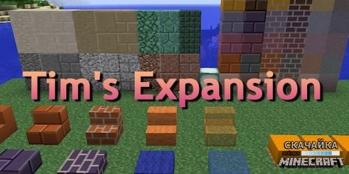 Мод Tim's Expansion для Minecraft 1.10.2/1.7.10