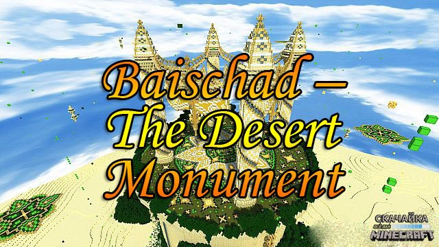 Карта Baischad – The Desert Monument для Minecraft 1.7.4/1.6.4
