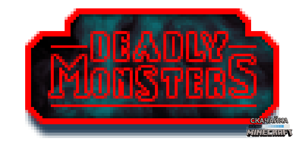 Мод Deadly Monsters для Minecraft 1.10.2/1.9.4