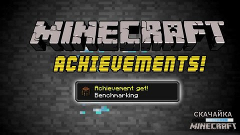 Мод Better Achievements для Minecraft от 1.7.10 до 1.11
