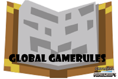Мод Global GameRules для Minecraft 1.10.2/1.9.4/1.8.9