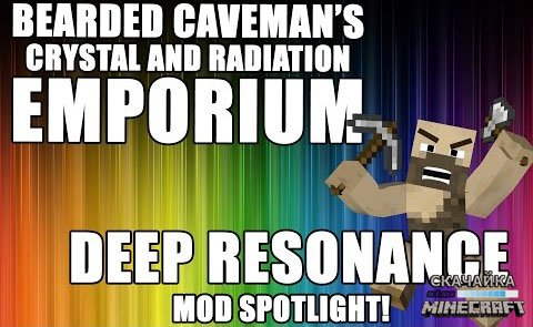 Мод Deep Resonance для Minecraft 1.10.2/1.9.4/1.9