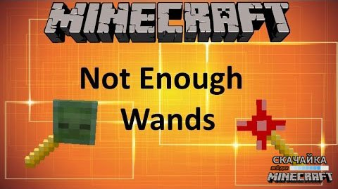 Мод Not Enough Wands для Minecraft 1.10.2/1.9.4/1.8.9