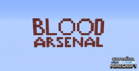 Мод Blood Arsenal для Minecraft 1.10.2/1.9.4/1.7.10