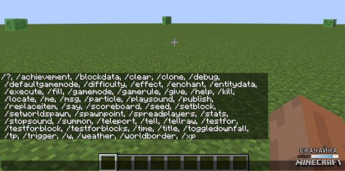 Все команды командного блока в minecraft