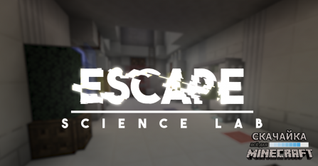 Карта Crainer's Escape: Science Lab для Майнкрафт 1.12.2