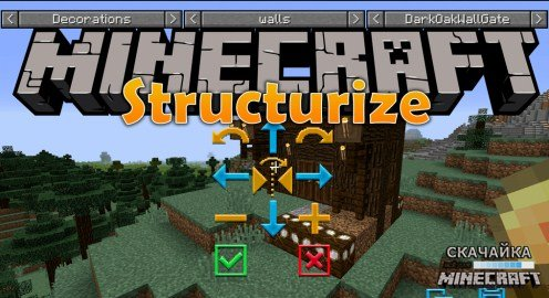 Structurize 1.12.2